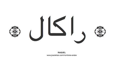 raquel nombre caligrafia arabe png 1142 215 656 tatuajes