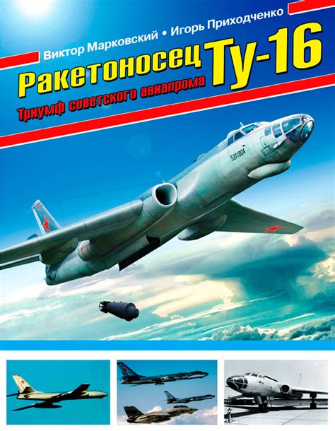 tupolev tu 16 versatile cold war bomber books other publishers oth 594 tupolev tu 16 badger strategic