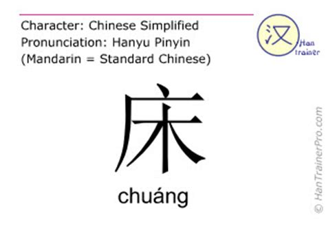 cama meaning in english english translation of 床 chuang chu 225 ng bed in chinese