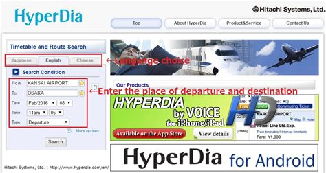 hyperdia japan rail search apk hyperdia japan rail search apk hyperdia guide timetable and route search app