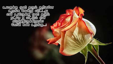 Good Night Wishing Tamil Kavithai For Friends   Tamil