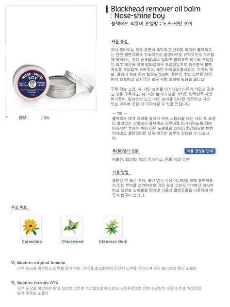 Belif Classic Ultimate 50ml belif blackhead remover balm nose shine boy korean