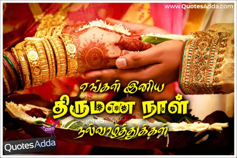 Wedding Wishes In Tamil by Tamil Wedding Anniversary Quotes Greetings And Marriage