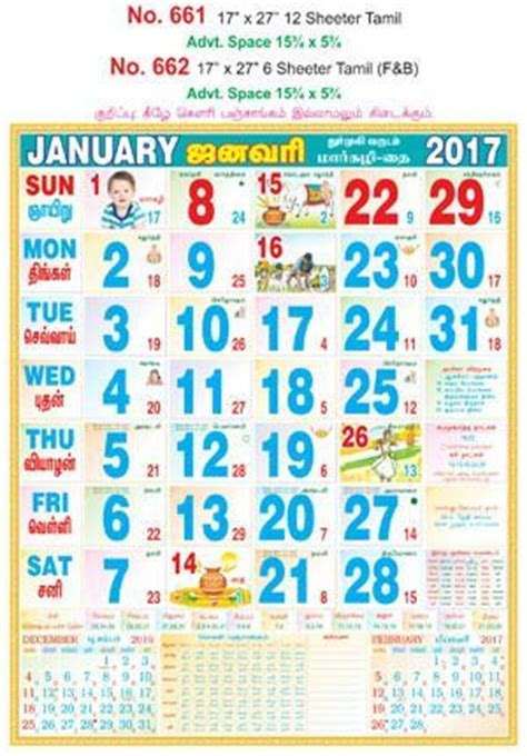 Monthly Calendar 2017 Tamil R661 Tamil 12 Sheeter Monthly Calendar 2017 With 3