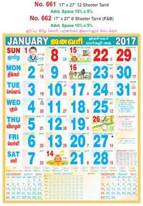 2018 Tamil Calendar 2018 Tamil Calendar 2017 2018 Cars Reviews
