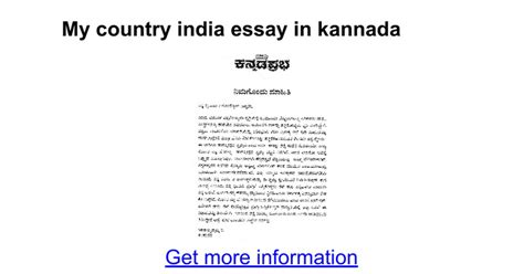 My Aim In Essay In Kannada by My Country India Essay In Kannada Docs