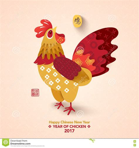 new year 2017 chicken happy new year 2017 year of chicken stock vector