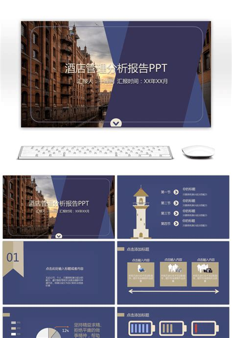 Awesome Hotel Viole Management Professional Industry Hotel Powerpoint Presentation Templates