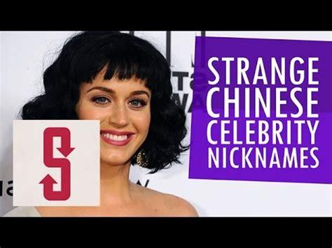 famous celebrity nicknames strange chinese celebrity nicknames youtube