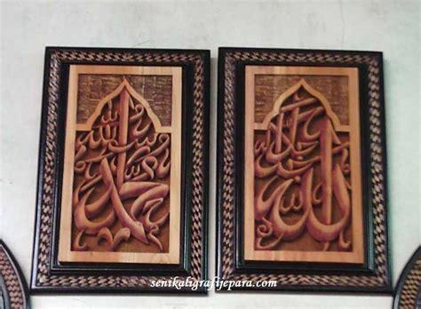 Tulisan Kayu I Allah hiasan kaligrafi allah muhammad seni kaligrafi ukir jepara