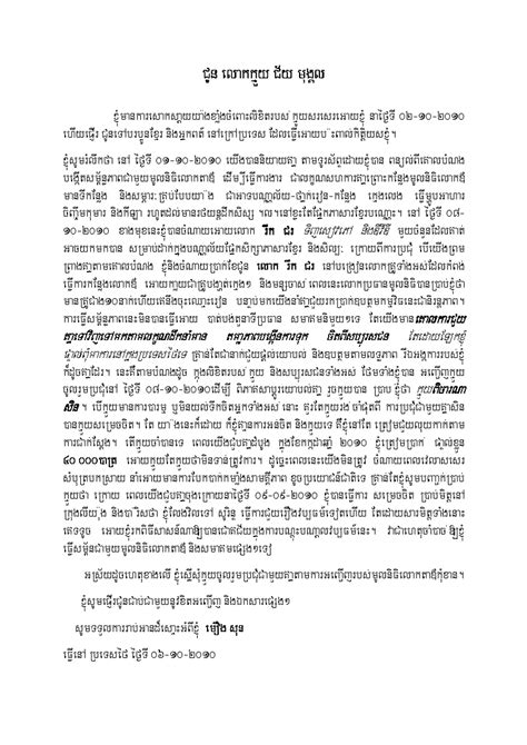 Explanation Letter Not Wearing Ki Media Chhey Mongkol Asks Moeung Not To Meddle Khmer Surin S Effort To Teach Khmer Language