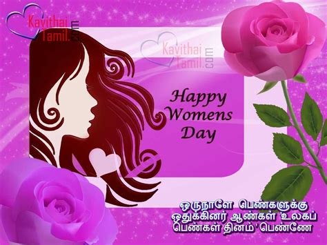 womens tamil kavithai tamil women s day magalir thinam quotes