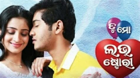 film 2017 love story odia movie tu mo love story released