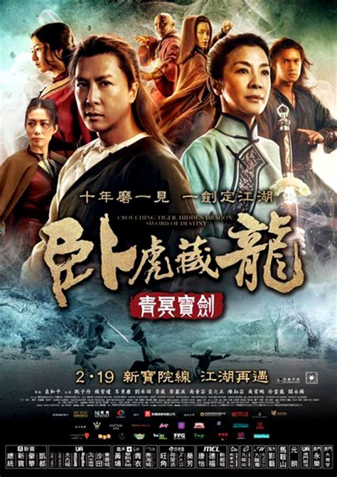 Dvd With Sword 2016 crouching tiger sword of destiny 2016