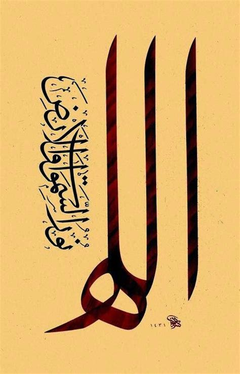 islamic calligraphy wallpapers  islamic wallpapers