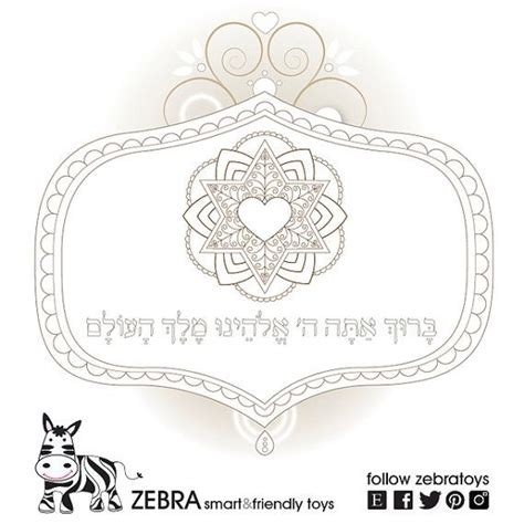 printable jewish art 121 best images about jewish printable coloring pages on