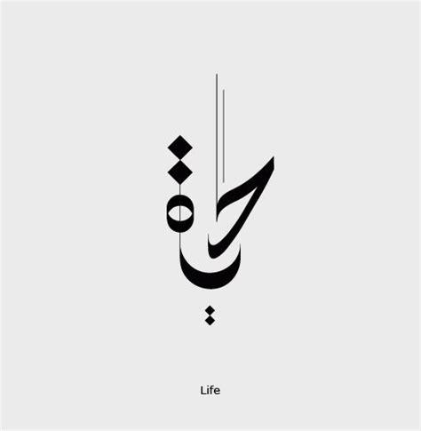 tattoo fonts arabic 25 best ideas about arabic tattoos on arabic