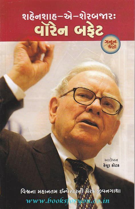 biography warren buffett book sahenshah e sharebazaar warren buffett books for you