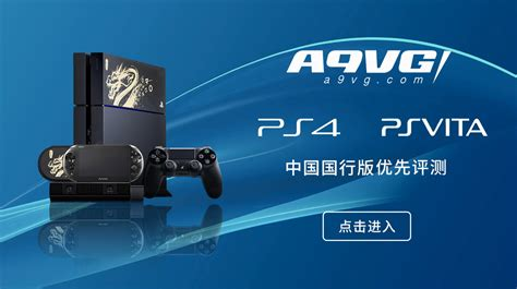 ps4 themes region locked ps4 and ps vita are region free in china xbox one