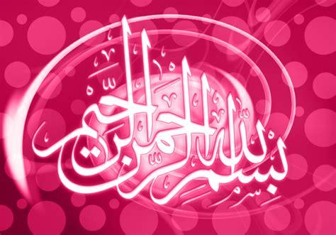 Biblo Asmaul Husna Gold Merah free kaligrafi bismillah simple free clip