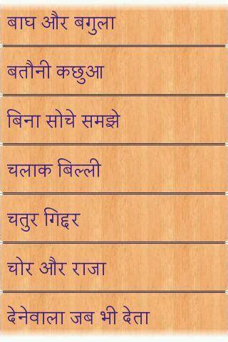 Play Store Ki Id Dadi Ma Ki Kahaniya Android Apps On Play