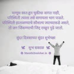 good thoughts of the day in marathi   pixshark     images galleries with a bite