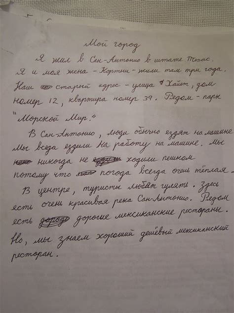 texasdevils at home and abroad russian handwriting
