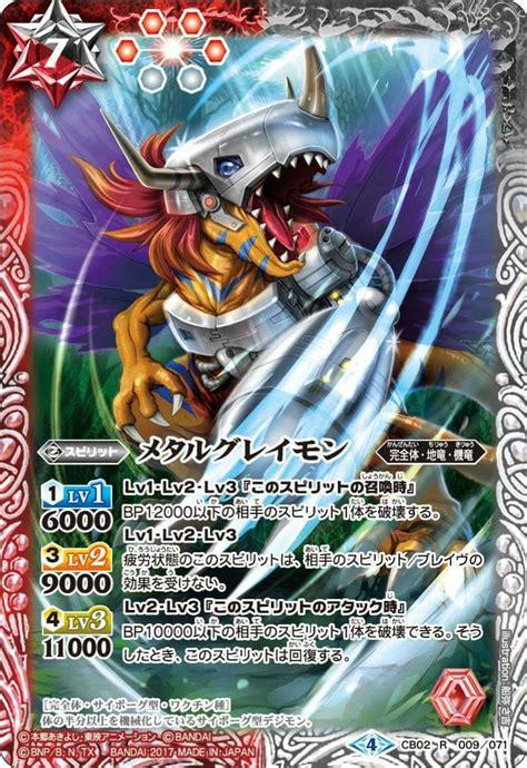 digimon battle card template metalgreymon battle spirits wiki fandom powered by wikia