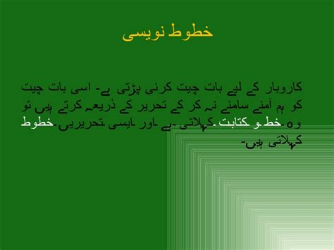pattern of writing letter in urdu letter writing in urdu