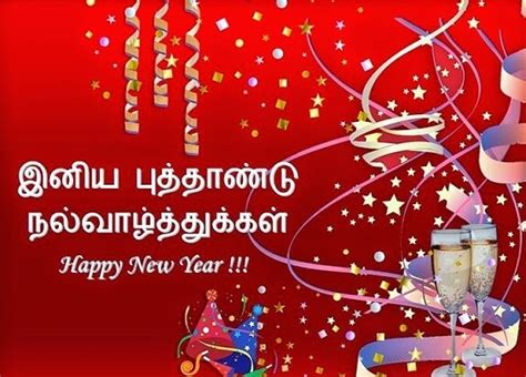2017 tamil new year messages wishes sms