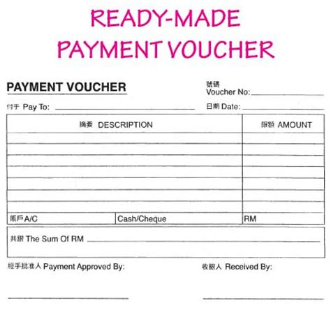 Credit Card Voucher Form Tebaltop5 Salary Payment Voucher Format