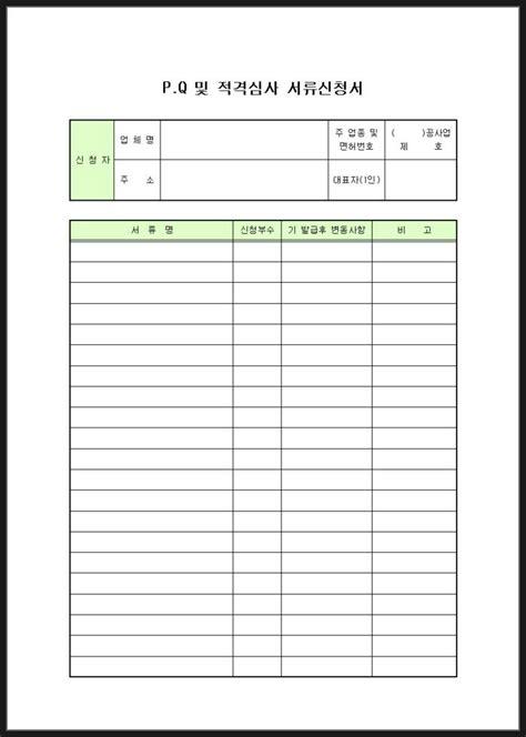 Mba W2 by 적격심사서류 양식 신청서 포기서 네이버 블로그
