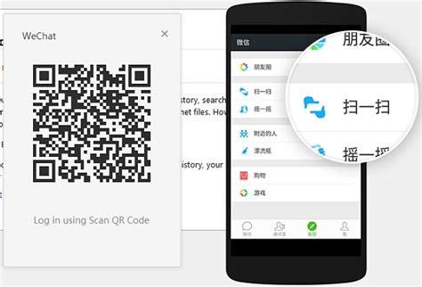 membuat qr code android cara membuat akun wechat di android