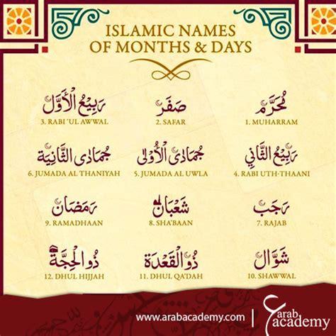 Calendar Names Islamic Months Name In Free Calendar 2017