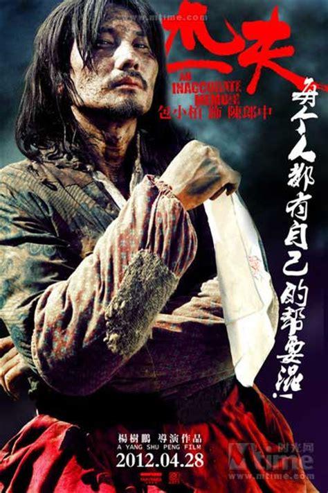 china film name film review eastern bandits 2012 hnn