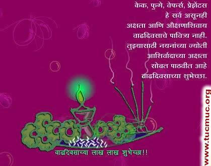 Birthday Quotes In Marathi Language Birthday Wishes In Marathi I Pictures Status For Fb