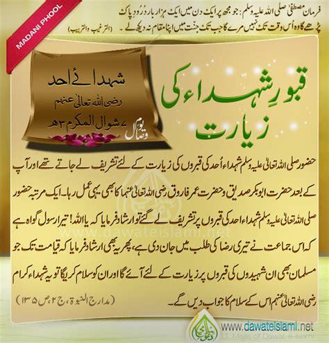 Parcham Essay In Urdu by Taleem E Niswan Urdu Essay Topics Urdu Mazmoon