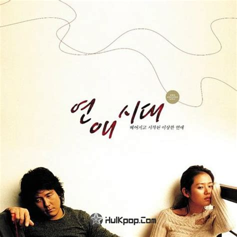 download mp3 ost temperature of love dl mp3 various artists 연애시대 ost alone in love ost