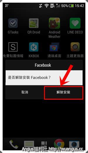 facebook themes on phone 推薦app phone themeshop 讓 facebook 介面更可愛有質感 angus福利社
