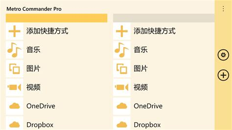 dropbox zhihu 冰点 回到未来的资源管理器 uwp
