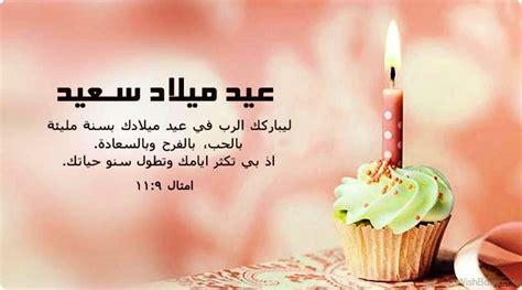 Happy Birthday Wishes To Dear One 31 Arabic Birthday Wishes