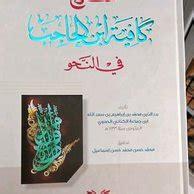 kata mutiara  alfiyah ibnu malik trend kata