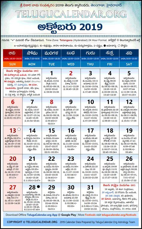 telangana telugu calendars  october festivals