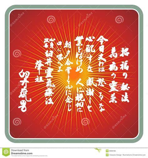 reiki precepts stock vector illustration  massage background