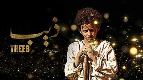 2001 film five oscar nominations jordanian film nominated for an oscar news al jazeera