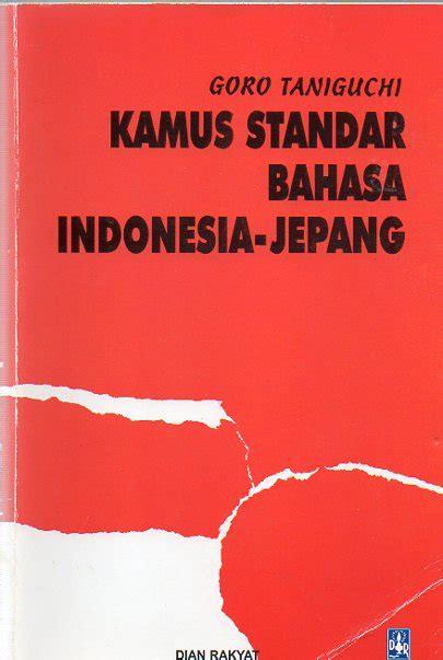 Kamus Standar Bahasa Indonesia Jepang By Goro kamus standar bahasa indonesia jepang アジア書店