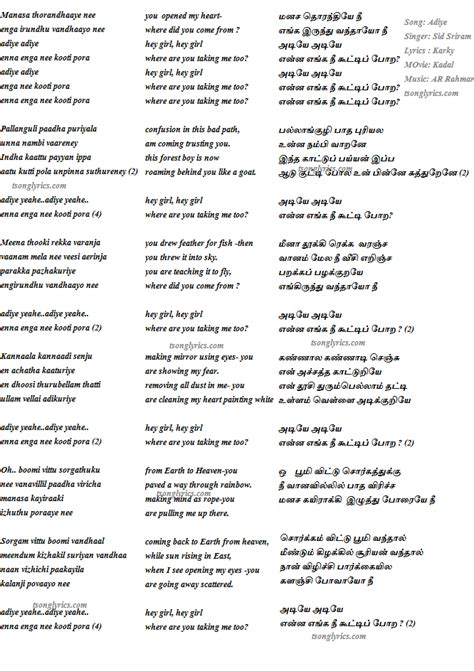 tamil english songlyricshouse adiye lyrics in tamil english translation