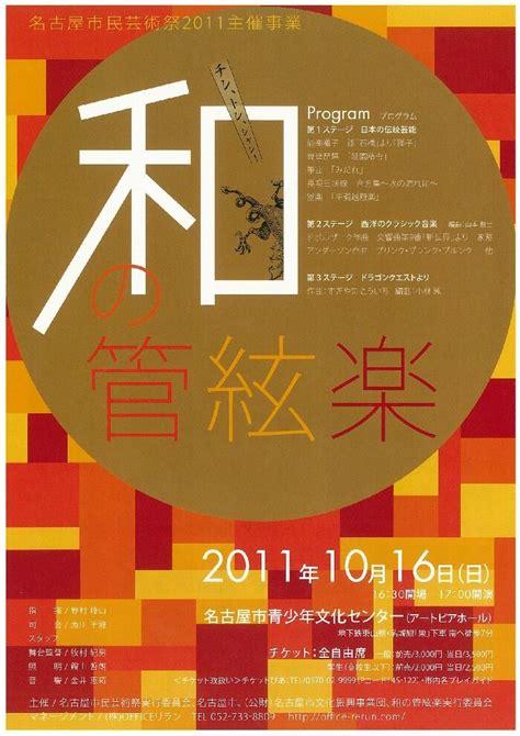 flyer design japan 291 best poster flyer images on pinterest poster