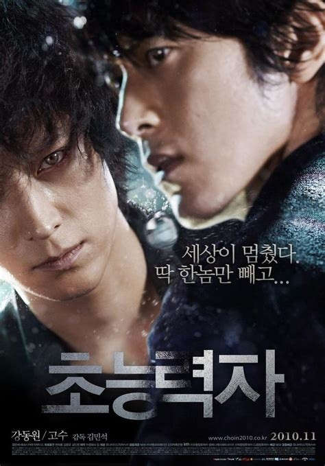 recommended film bagus dong 20 best jo dong hyuk images on pinterest jo o meara
