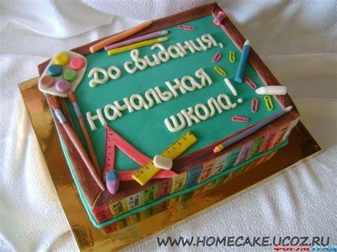 Торт на выпускной начальной школы фото
